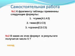 Text назад №1 К фрагменту таблицы применены следующие формулы: №2 В каких из