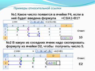 Text №1 Какое число появится в ячейке F4, если в неё будет введена формула =С
