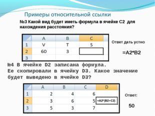 Text №3 Какой вид будет иметь формула в ячейке С2 для нахождения расстояния?