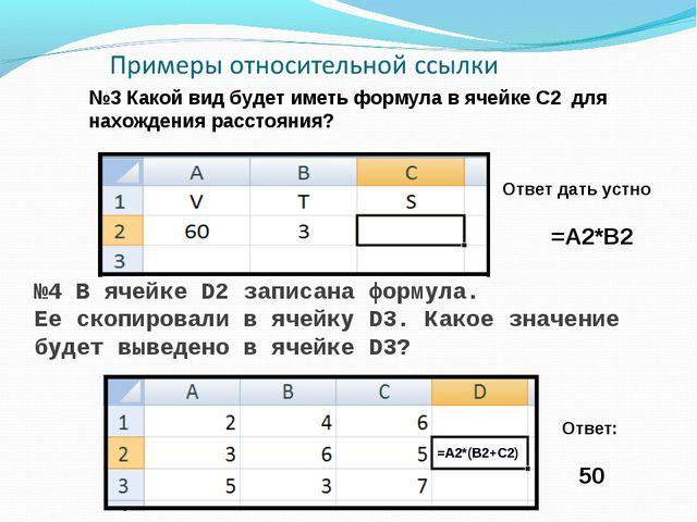 Text №3 Какой вид будет иметь формула в ячейке С2 для нахождения расстояния?...