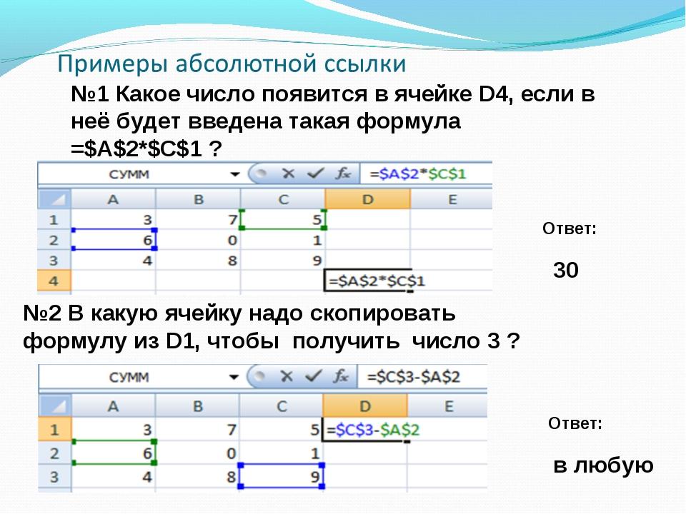 Text №1 Какое число появится в ячейке D4, если в неё будет введена такая форм...