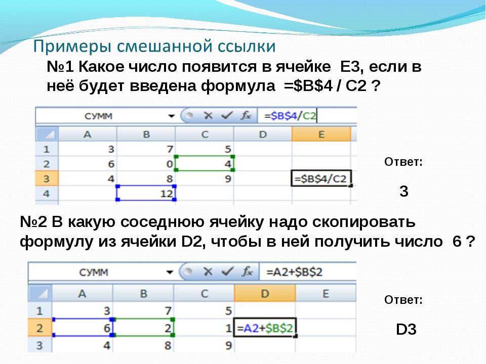 Text №1 Какое число появится в ячейке Е3, если в неё будет введена формула =$...