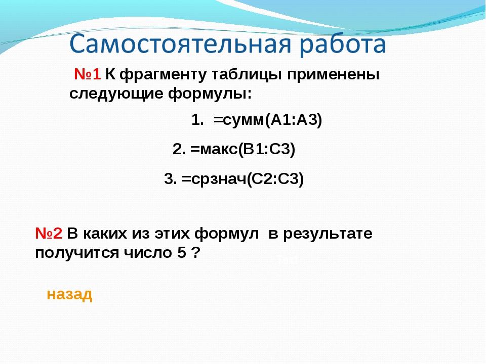 Text назад №1 К фрагменту таблицы применены следующие формулы: №2 В каких из...