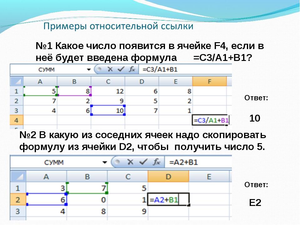 Text №1 Какое число появится в ячейке F4, если в неё будет введена формула =С...