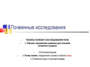 Почвенные исследования ТЕХНИКА ПОЛЕВОГО ИССЛЕДОВАНИЯ ПОЧВ 2. Образец оформлен