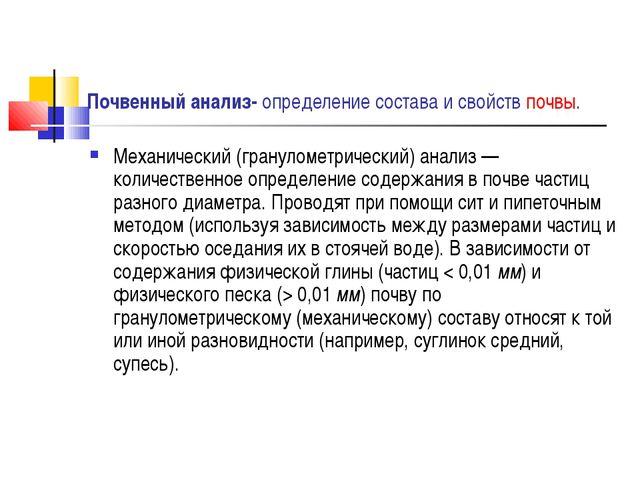 Почвенный анализ- определение состава и свойств почвы. Механический (гранулом...