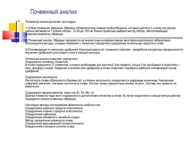 Почвенный анализ Почвенный анализ включает три стадии: 1) Отбор почвенных обр...