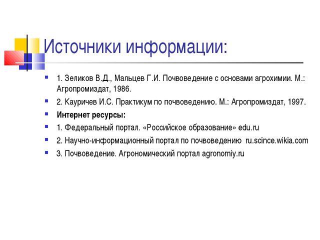 Источники информации: 1. Зеликов В.Д., Мальцев Г.И. Почвоведение с основами а...