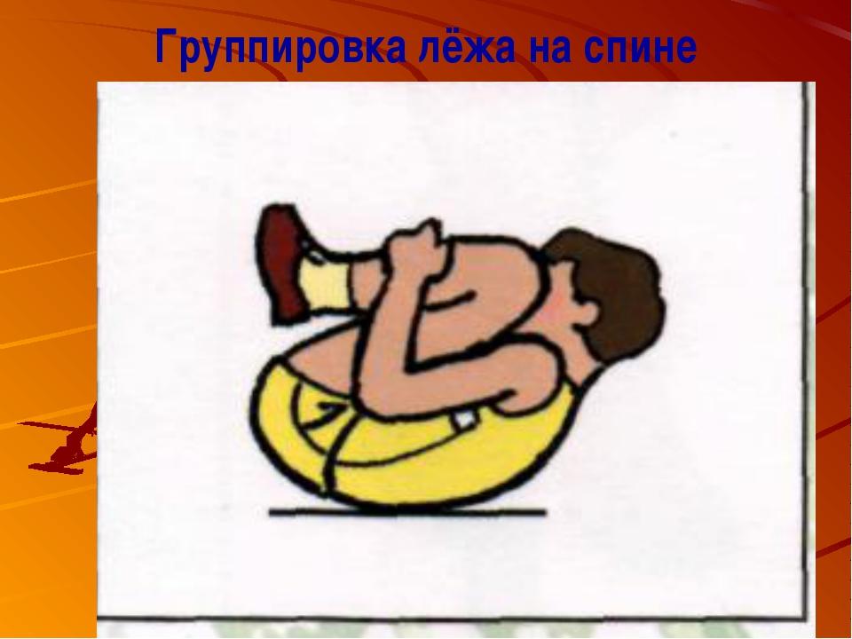 Группировка лёжа на спине
