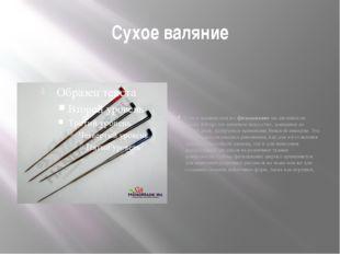 Сухое валяние Сухое валяние или жефильцевание(на английском needle felting)