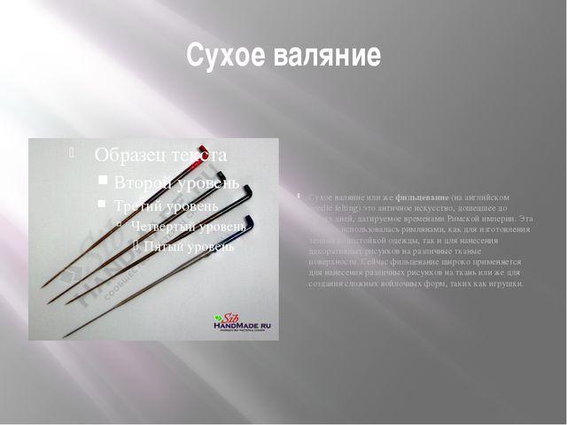 Сухое валяние Сухое валяние или жефильцевание(на английском needle felting)...