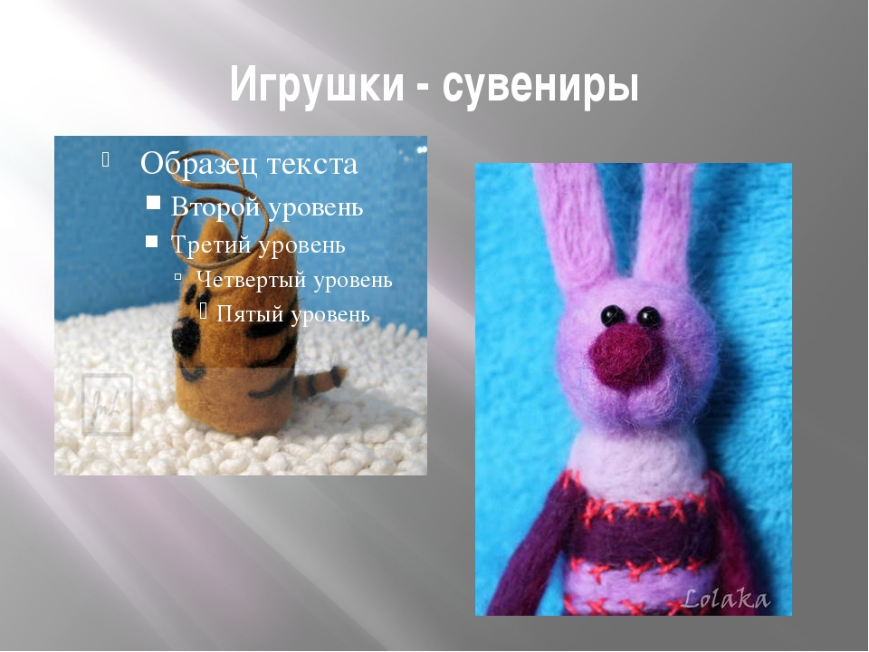 Игрушки - сувениры