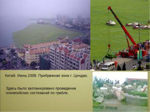 Китай. Июнь 2008. Прибрежная зона г. Циндао. Здесь было запланировано проведе