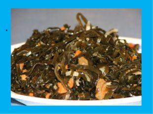 Ламинария Иначе её называют морской капустой. Её слоевище достигает в длину н