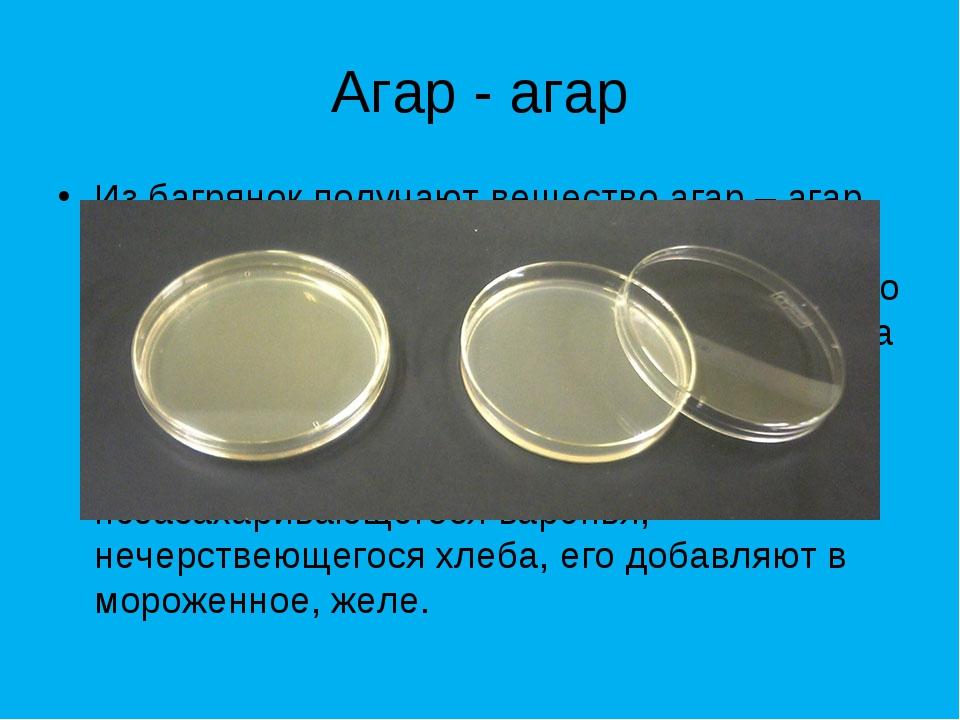 Агар - агар Из багрянок получают вещество агар – агар. Уже 20г агара на 1л во...
