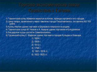 Торгово-экономические связи Казахстана с Китаем. 1) Ташкентский купец Муминов