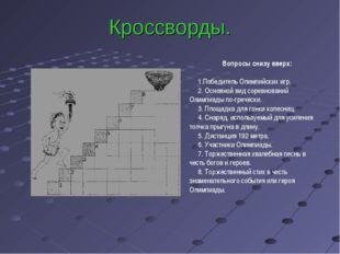 Кроссворды. Вопросы снизу вверх: Победитель Олимпийских игр. 2. Основной вид