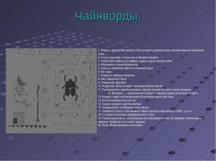 Чайнворды. 1. Фараон, двадцатиметровая статуя которого украшала вход в величе