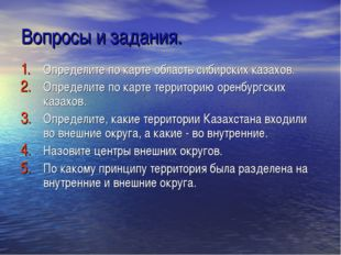 Вопросы и задания. Определите по карте область сибирских казахов. Определите