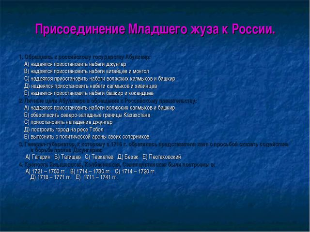 Присоединение Младшего жуза к России. 1. Обращаясь к российскому государству...
