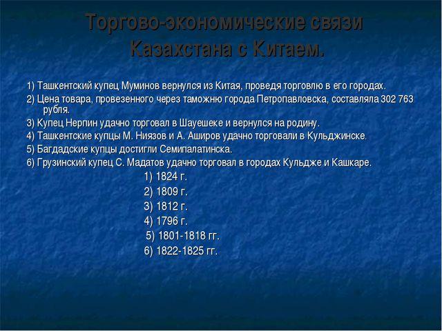 Торгово-экономические связи Казахстана с Китаем. 1) Ташкентский купец Муминов...