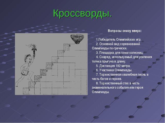 Кроссворды. Вопросы снизу вверх: Победитель Олимпийских игр. 2. Основной вид...