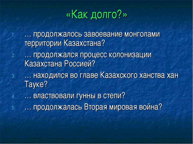 «Как долго?» … продолжалось завоевание монголами территории Казахстана? … про...
