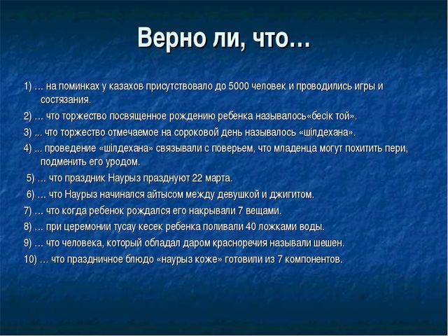 Верно ли, что… 1) … на поминках у казахов присутствовало до 5000 человек и пр...