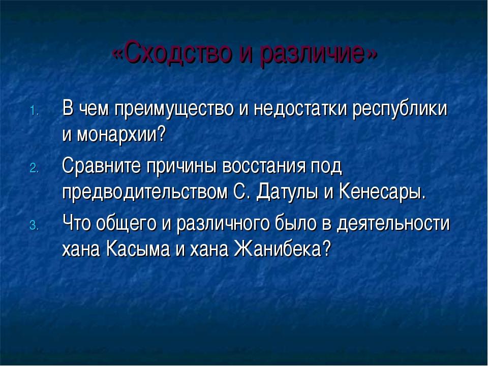 «Сходство и различие» В чем преимущество и недостатки республики и монархии?...