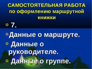 САМОСТОЯТЕЛЬНАЯ РАБОТА по оформлению маршрутной книжки 7. Данные о маршруте.