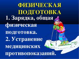 ФИЗИЧЕСКАЯ ПОДГОТОВКА Зарядка, общая физическая подготовка. 2. Устранение мед