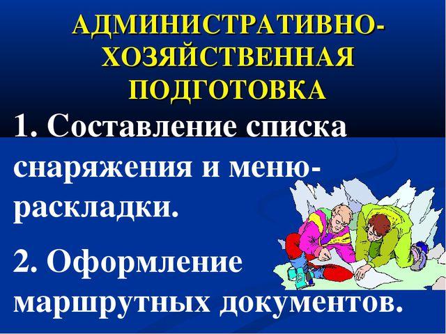 АДМИНИСТРАТИВНО-ХОЗЯЙСТВЕННАЯ ПОДГОТОВКА 1. Составление списка снаряжения и м...