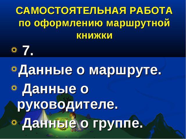 САМОСТОЯТЕЛЬНАЯ РАБОТА по оформлению маршрутной книжки 7. Данные о маршруте....