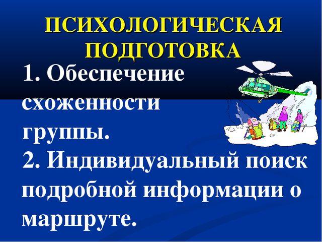 ПСИХОЛОГИЧЕСКАЯ ПОДГОТОВКА Обеспечение схоженности группы. 2. Индивидуальный...