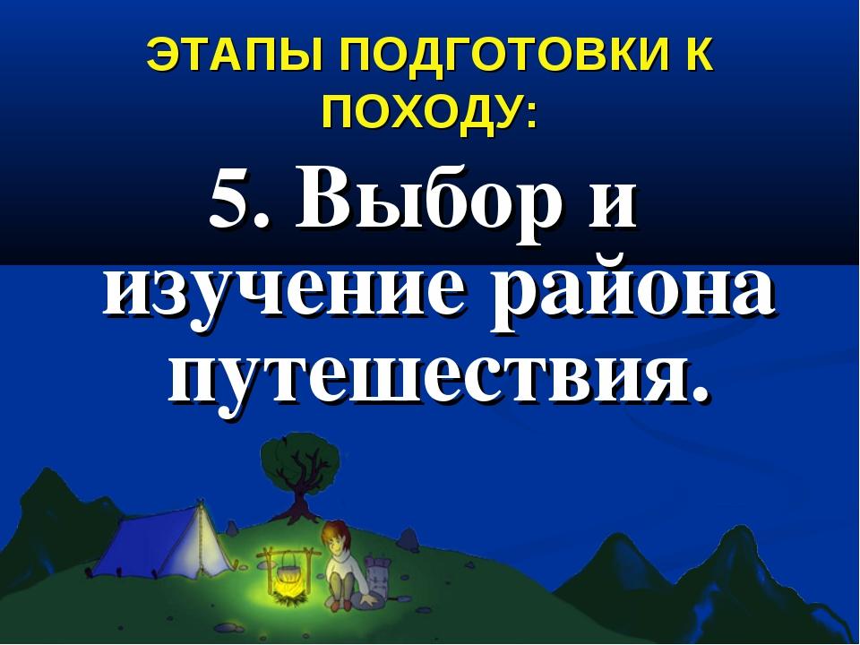ЭТАПЫ ПОДГОТОВКИ К ПОХОДУ: 5. Выбор и изучение района путешествия.