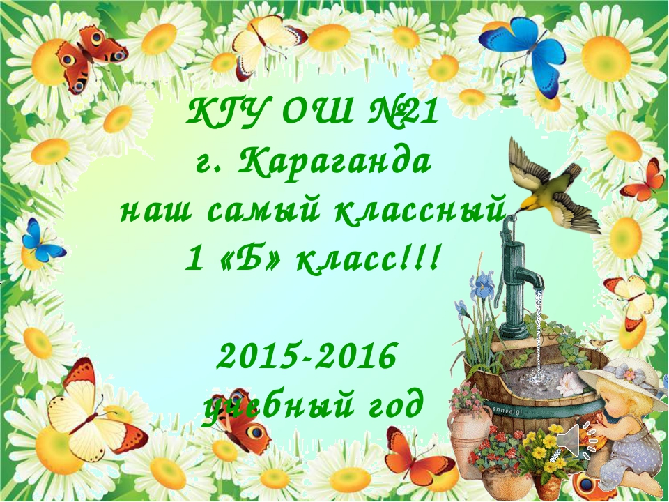 КГУ ОШ №21 г. Караганда наш самый классный 1 «Б» класс!!! 2015-2016 учебный...