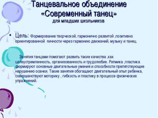 Танцевальное объединение «Современный танец» для младших школьников Цель: Фор