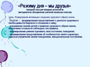 «Режиму дня – мы друзья» праздник игра для младших школьников (методическое о