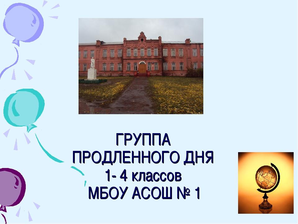 ГРУППА ПРОДЛЕННОГО ДНЯ 1- 4 классов МБОУ АСОШ № 1
