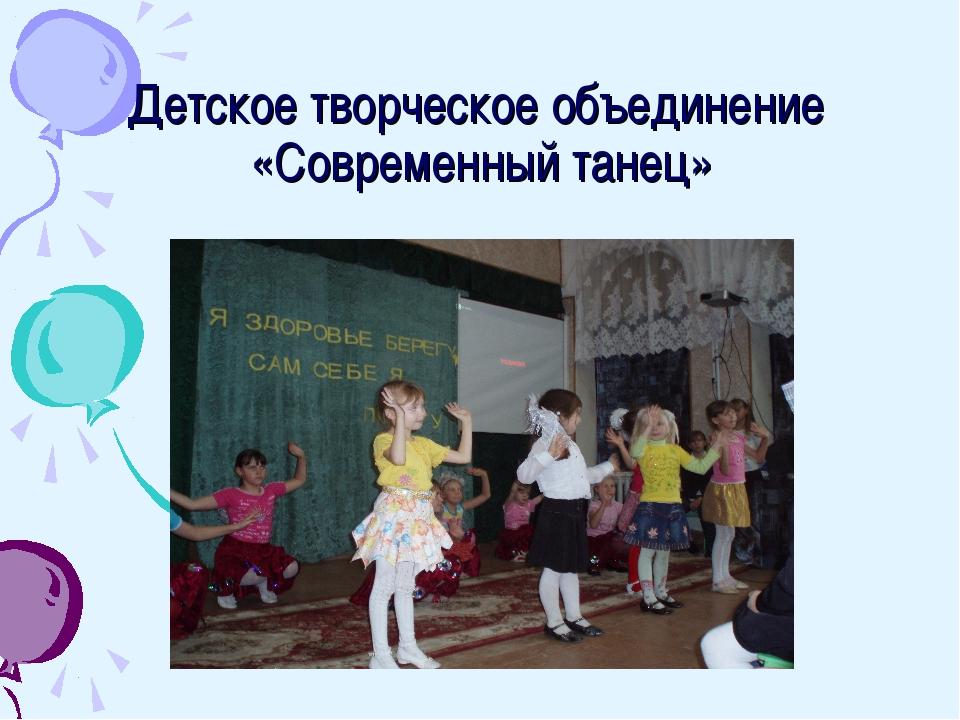 Детское творческое объединение «Современный танец»
