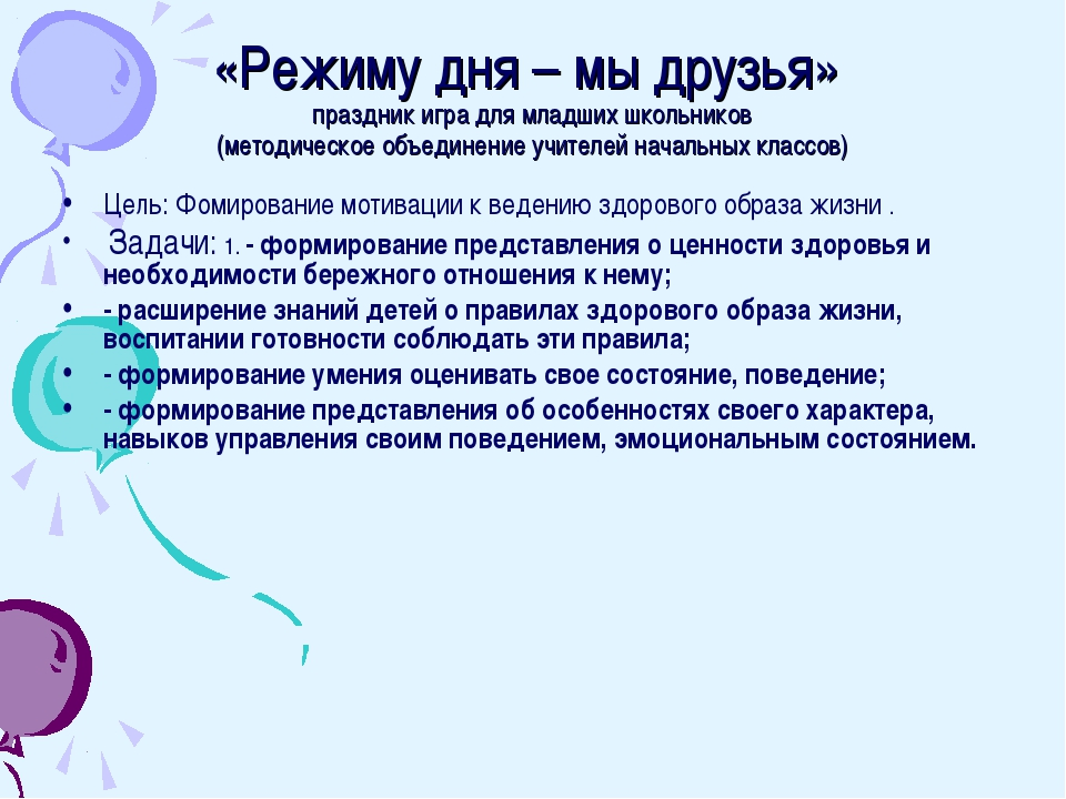 «Режиму дня – мы друзья» праздник игра для младших школьников (методическое о...