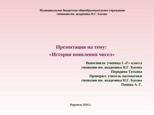 Презентация на тему: «История появления чисел» Муниципальное бюджетное общеоб