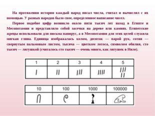 На протяжении истории каждый народ писал числа, считал и вычислял с их помощь