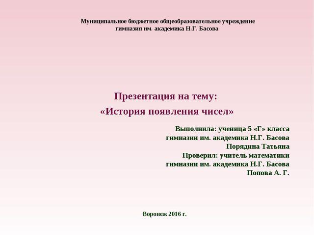 Презентация на тему: «История появления чисел» Муниципальное бюджетное общеоб...