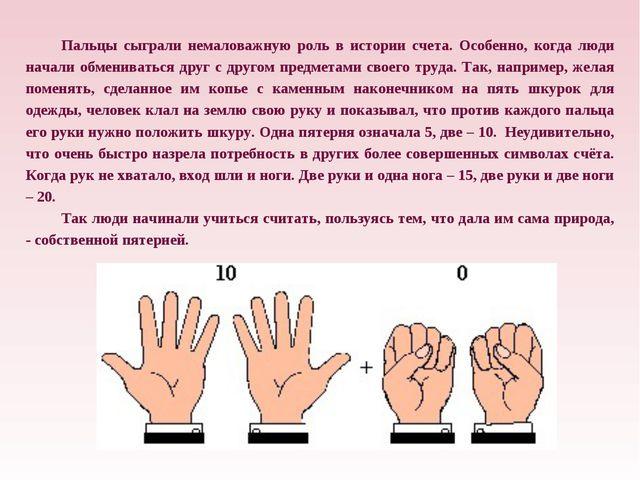 Пальцы сыграли немаловажную роль в истории счета. Особенно, когда люди начали...