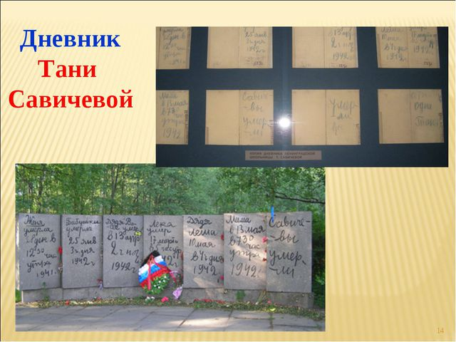 * Дневник Тани Савичевой