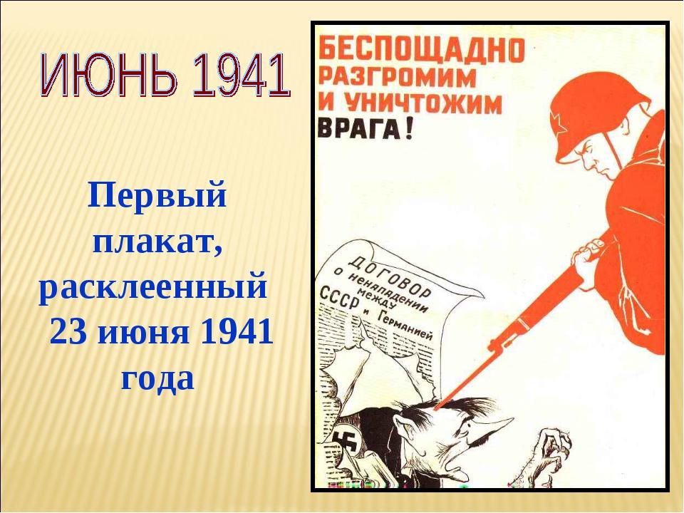 Первый плакат, расклеенный 23 июня 1941 года