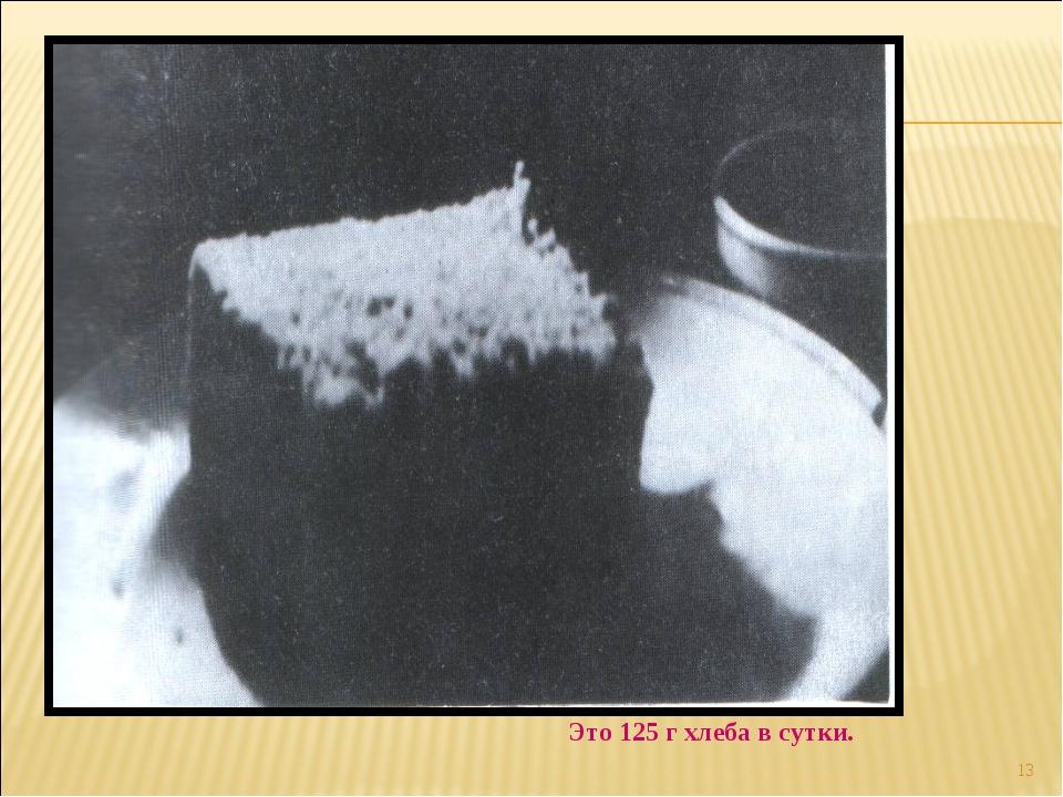 * Это 125 г хлеба в сутки.