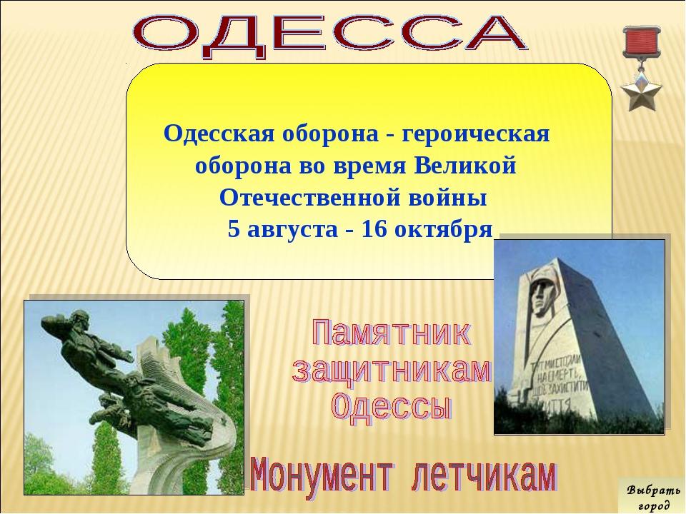 Одесская оборона - героическая оборона во время Великой Отечественной войны 5...