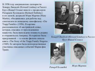 В1958 году американские сценаристы Ховард Линдсей (Howard Lindsay) иРассел